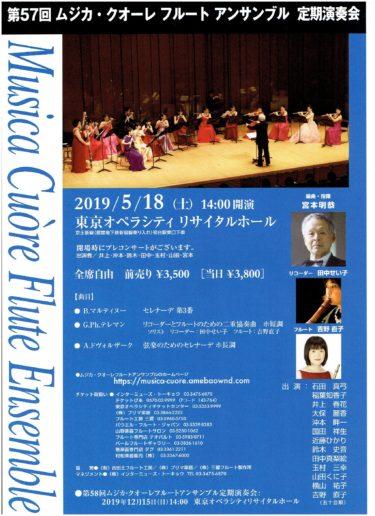 2019年5月18日(土)第57回ムジカ・クオーレ フルートアンサンブル定期演奏会