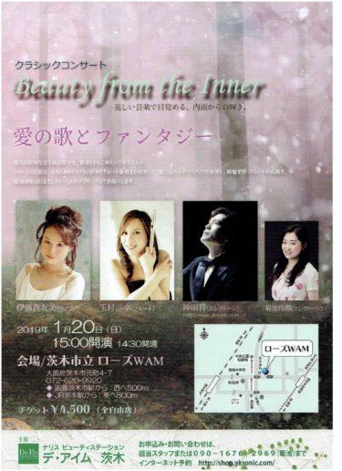 2019年1月20日(日)クラッシックコンサート Beauty from the Inner  愛の歌とファンタジー