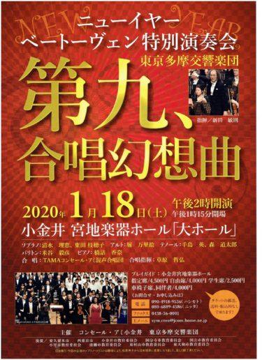 東京多摩交響楽団 ニューイヤー ベートーヴェン特別演奏会