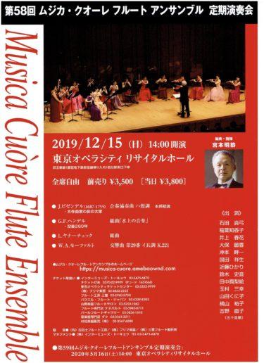 2019年12月15日(日)第58回ムジカ・クオーレフルートアンサンブル定期演奏会